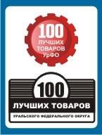 100 лучших товаров Уральского федерального округа